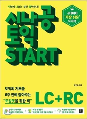 [epub3.0]시나공 토익 START (LC+RC)