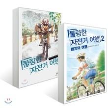 [예스리커버] 불량한 자전거 여행 1,2권 세트