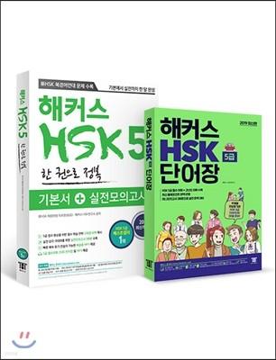 해커스 중국어 HSK 5급 한 권으로 정복 + HSK 단어장 5급
