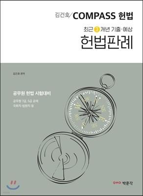 김건호 COMPASS 헌법 최근 3개년 기출·예상 헌법판례