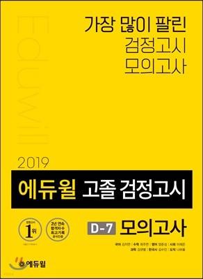 2019 에듀윌 고졸 검정고시 D-7 모의고사