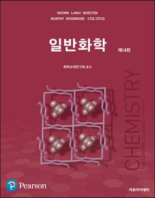 Brown 일반화학