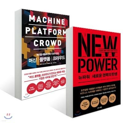 뉴파워: 새로운 권력의 탄생 + 머신 플랫폼 크라우드