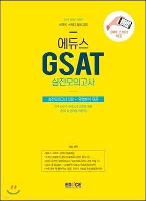 2019 상반기 에듀스 GSAT 실전모의고사