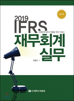 2019 IFRS 재무회계실무