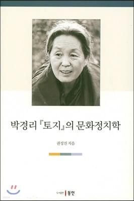 박경리 『토지』의 문화정치학