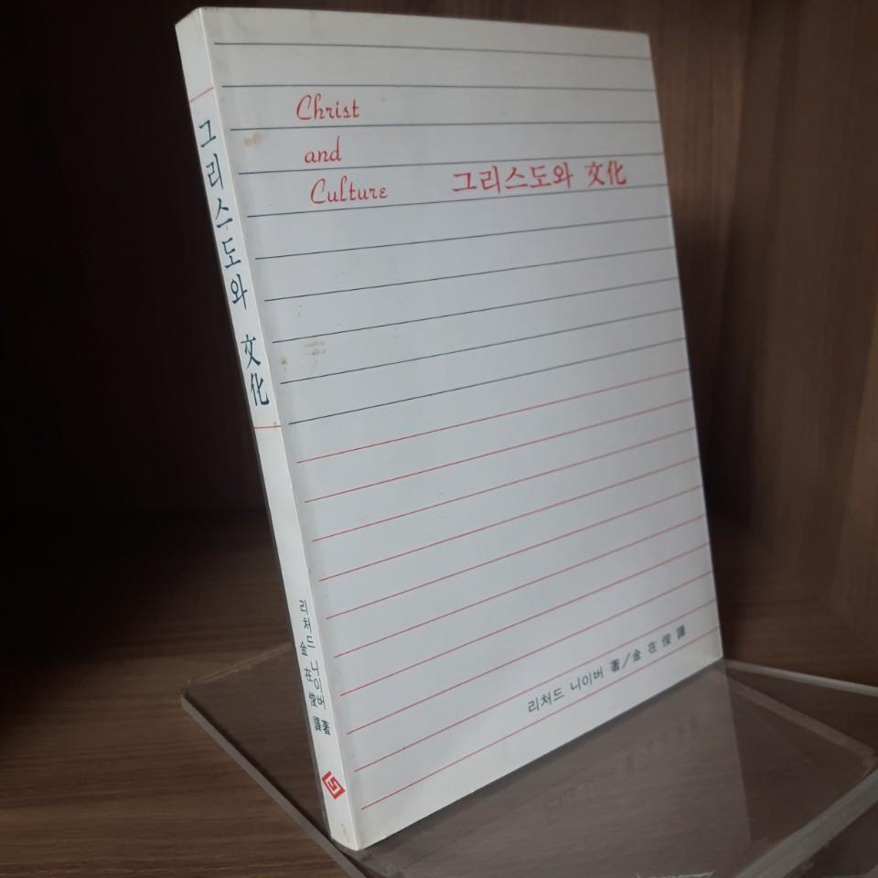 그리스도와 문화(리처드 니이버)/ 대한기독교서회(1997)