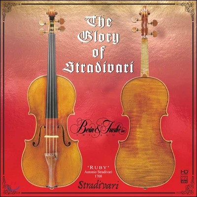 스트라디바리로 연주한 고음질 바이올린 실내악 소품집 (The Glory of Stradivari)