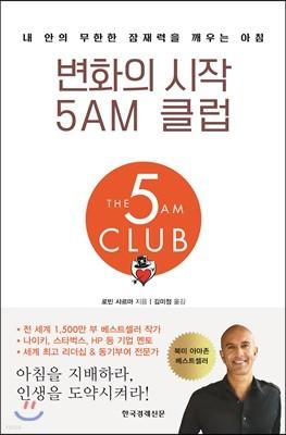 변화의 시작 5AM 클럽