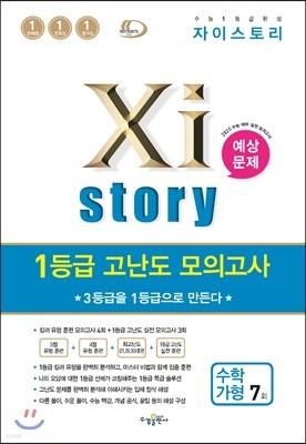 2019 Xistory 자이스토리 1등급 고난도 모의고사 수학 가형 7회