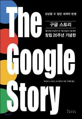 구글 스토리