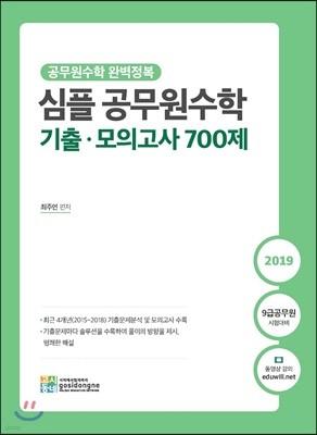 2019 심플 공무원수학 기출·모의고사 700제