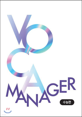 Voca Manager 수능편