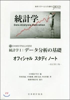 統計學   1 改訂第2版 デ-タ分析の
