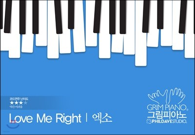엑소-Love Me Right