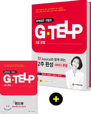 SPEED 지텔프 G-TELP 2급 문법
