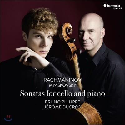 Bruno Philippe 라흐마니노프 / 미야스코프스키: 첼로 소나타 (Rachmaninov / Myaskovsky: Sonatas for Cello and Piano)