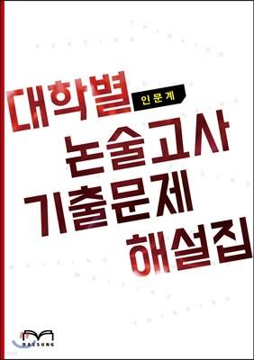 대학별 논술고사 기출문제 해설집 인문계 (2019년)