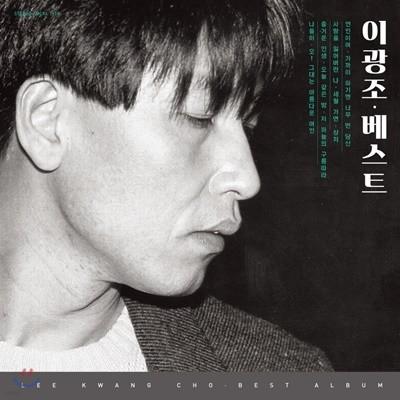 이광조 - 베스트 앨범 [LP]