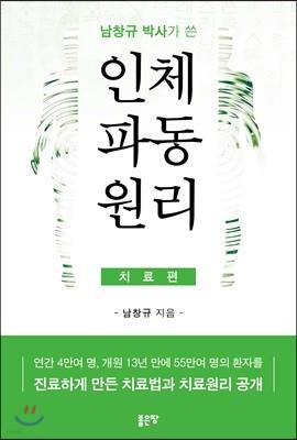 남창규 박사가 쓴 인체파동원리 (치료편)