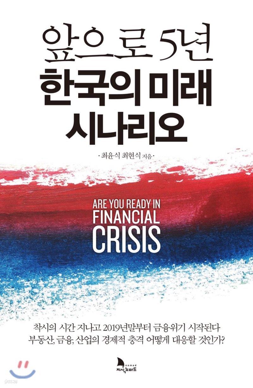 앞으로 5년 한국의 미래 시나리오
