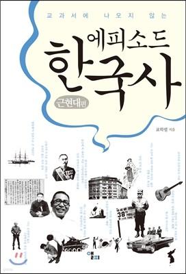 [대여] 에피소드 한국사 근현대편