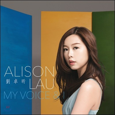 Alison Lau 소프라노 앨리슨 라우 데뷔 앨범 (My Voice & I)