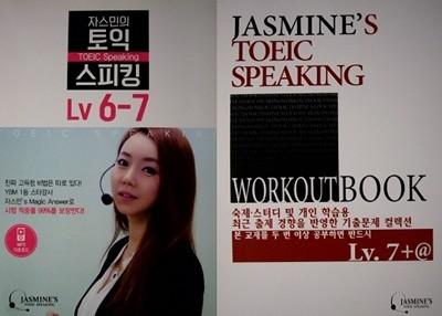 자스민의 토익 스피킹 TOEIC Speaking Lv 6-7 + Workout Book Lv.7+@ (전2권)