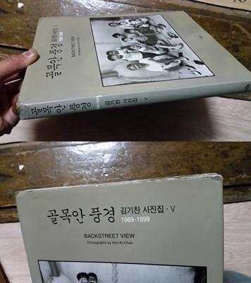 골목안 풍경 김기찬 사진집1969-19999