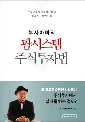 [중고] 부자아빠의 팜시스템주식투자법