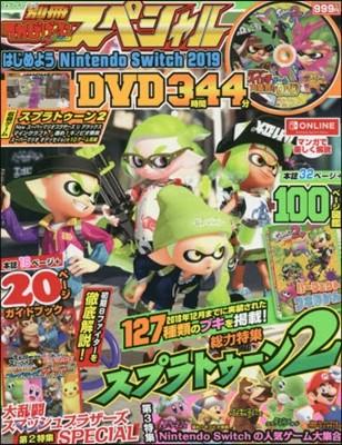 別冊てれびげ-むマガジン スペシャル はじめよう Nintendo Switch 2019