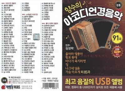 [USB 앨범] 향수의 아코디언 경음악 91곡
