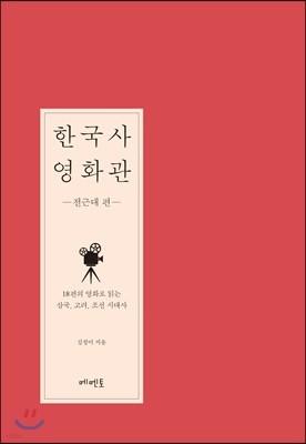 한국사 영화관 - 전근대 편