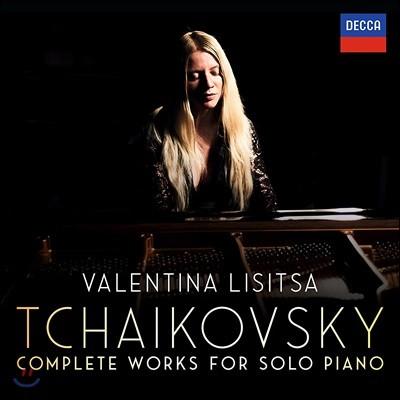 Valentina Lisitsa 차이코프스키: 피아노 솔로 전곡 (Tchaikovsky: Complete Solo Piano Works)