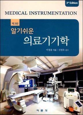 알기쉬운 의료기기학