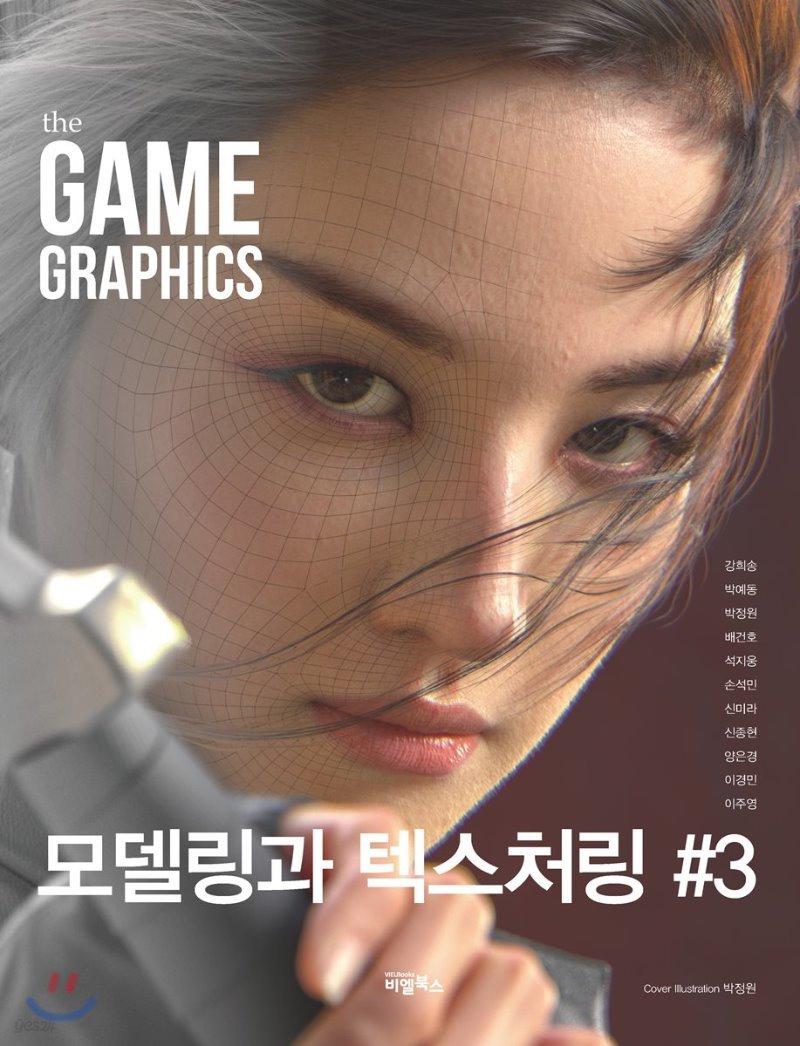 the GAME GRAPHICS : 모델링과 텍스처링 3