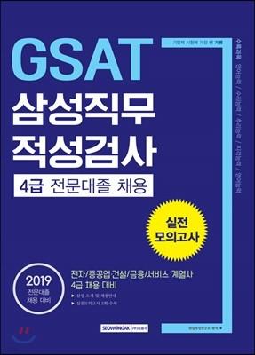 2019 기쎈 GSAT 삼성직무 적성검사 4급 전문대졸 채용 실전모의고사