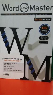 이투스 / 2015 수능 대비 워드마스터 Word Master EBS 파이널