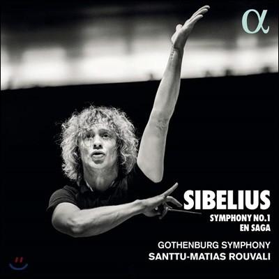 Santtu-Matias Rouvali 시벨리우스: 교향곡 1번, 교향시 '전설' (Sibelius: Symphony Op. 39 & En Saga)