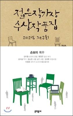 2012 제3회 젊은 작가상 수상작품집
