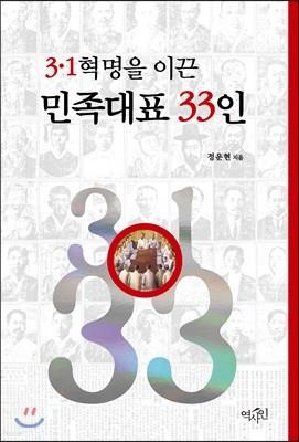 3·1혁명을 이끈 민족대표 33인