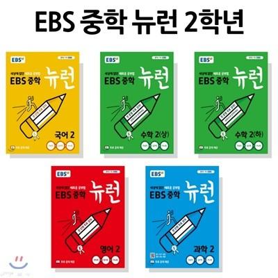 EBS 중학 뉴런 2학년 세트 (사회 미포함)