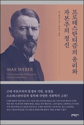 [세트] 사회학의 거장 막스 베버 필독서 (총5권)