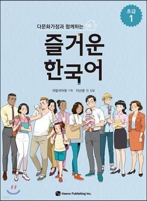 다문화가정과 함께하는 즐거운 한국어 초급 1