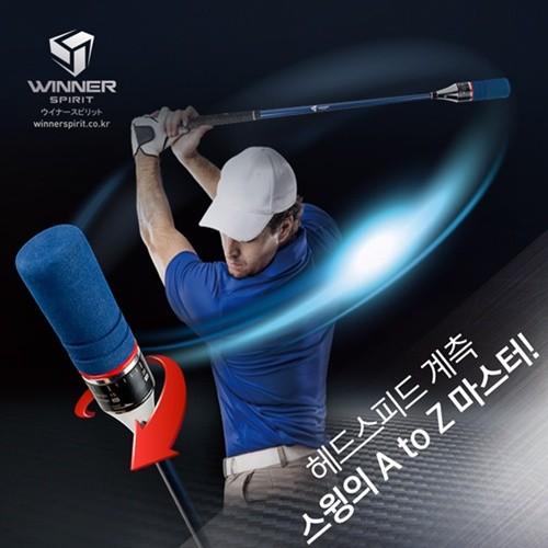 위너스피릿 미라클 201 골프 스윙 연습기(WSI-201)