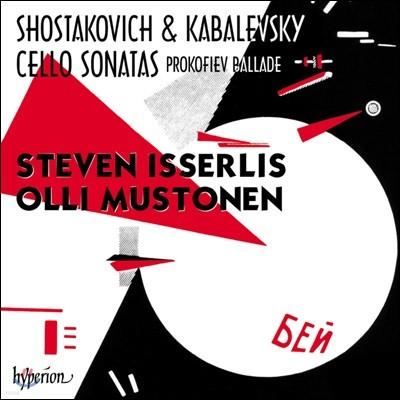 Steven Isserlis 쇼스타코비치 / 카발레프스키: 첼로 소나타 (Shostakovich / Kabalevsky: Cello Sonatas)