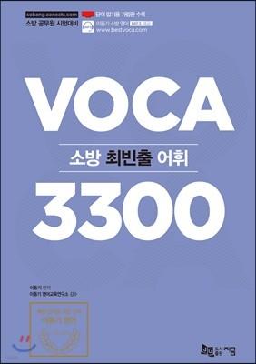 2019 소방 최빈출 어휘 Voca 3300