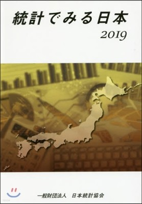 '19 統計でみる日本