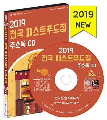 2019 전국 패스트푸드점 주소록 CD