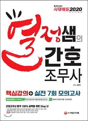 2020 열정샘의 간호조무사 핵심강의+실전 7회 모의고사
